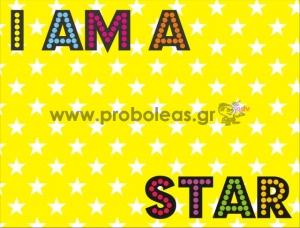 Σουπλά star αστέρι