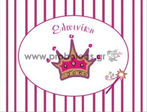 Σουπλά κορώνα πριγκίπισσα