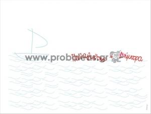 Σουπλά καραβάκι θάλασσα