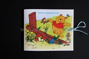 Προσκλητήριο Winnie ημερολόγιο