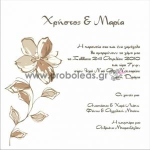 Προσκλητήριο καφέ εκρού λουλούδι