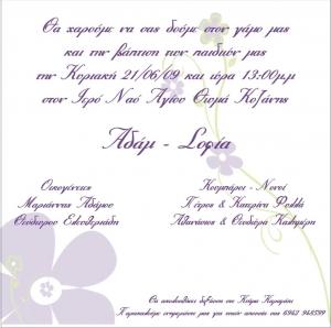 Προσκλητήριο γαλάζιο λαδί λουλούδι