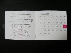 Προσκλητήριο ασπρόμαυρο tribal ημερολόγιο
