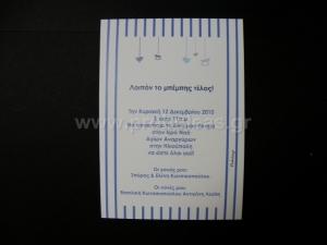 Προσκλητήριο μπέμπης με φάκελο