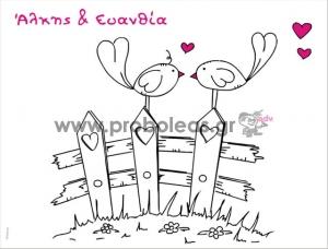 Σουπλά πουλάκια ρομαντικό