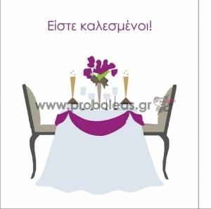 Προσκλητήριο δείπνο αγάπης
