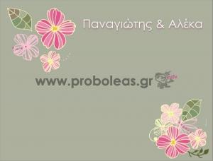 Σουπλά λουλούδι από καρδιές