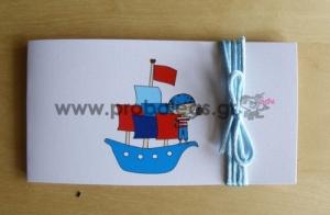 Προσκλητήριο καράβι πειρατής