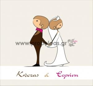Προσκλητήριο νύφη γαμπρός