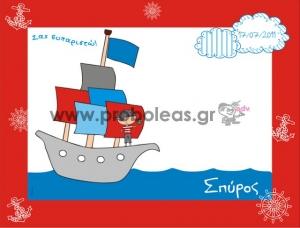 Σουπλά καράβι πειρατής