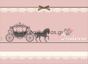 Σουπλά πριγκίπισσα άμαξα