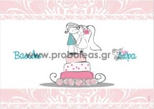 Σουπλά τούρτα