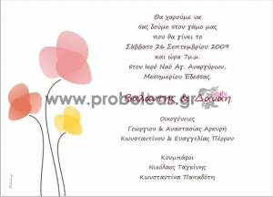 Προσκλητήριο μοντέρνα λουλούδια