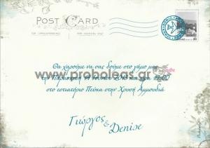 Προσκλητήριο post-card photo