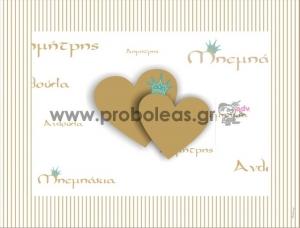 Σουπλά καρδιές αγάπη