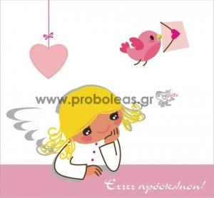 Προσκλητήριο αγγελάκι κοριτσάκι