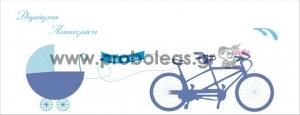 Προσκλητήριο γαλάζιο ποδήλατο