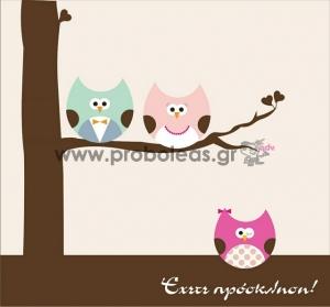 Προσκλητήριο κουκουβάγιες κοριτσάκι