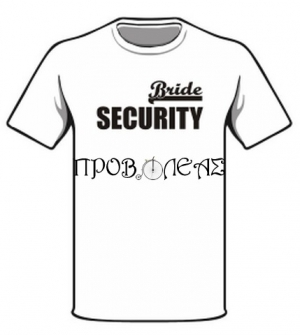 Βride security