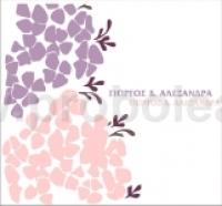 Προσκλητήριο ροζ μωβ