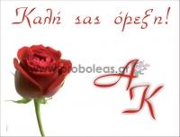 Σουπλά κόκκινο τριαντάφυλλο