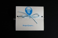 Προσκλητήριο μπαλόνι μπλε γαλάζιο