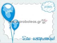 Σουπλά μπαλόνι μπλε γαλάζιο