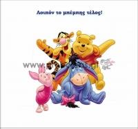 Προσκλητήριο παρέα Winnie