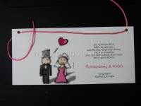 Προσκλητήριο ζευγάρι καρτούν