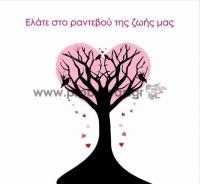 Προσκλητήριο δέντρο αγάπης
