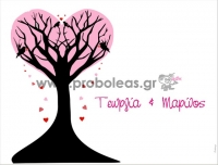 Σουπλά δέντρο αγάπης
