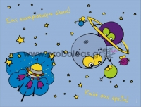 Σουπλά διάστημα πλανήτες