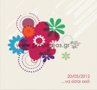 Προσκλητήριο άνοιξη λουλούδια