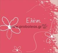 Προσκλητήριο ζωγραφιά λουλούδια