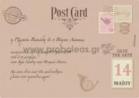 Προσκλητήριο postcard