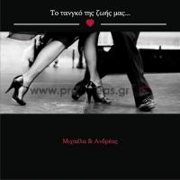 Προσκλητήριο ερωτικό τάνγκο