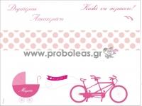 Σουπλά φούξ ποδήλατο