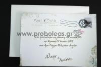 Προσκλητήριο καρτ-ποστάλ