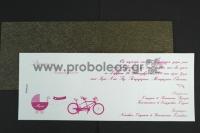 Προσκλητήριο φούξ ποδήλατο