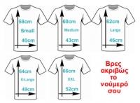 Μπλουζάκι τυπωμένο